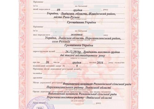 Перевод свидетельства с украинского