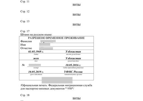 Перевод узбекского паспорта
