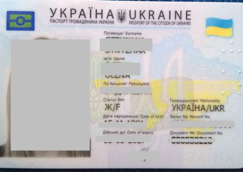Перевод украинских водительских прав